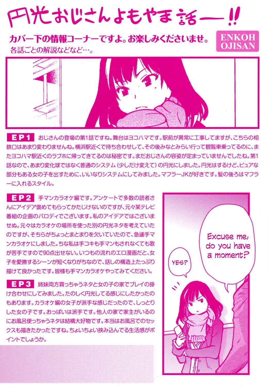 Enkou Ojisan + Extra 273
