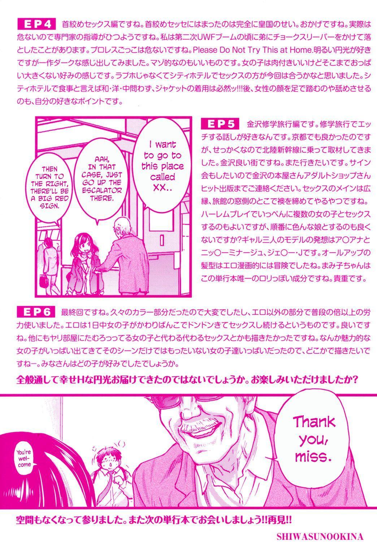 Enkou Ojisan + Extra 274