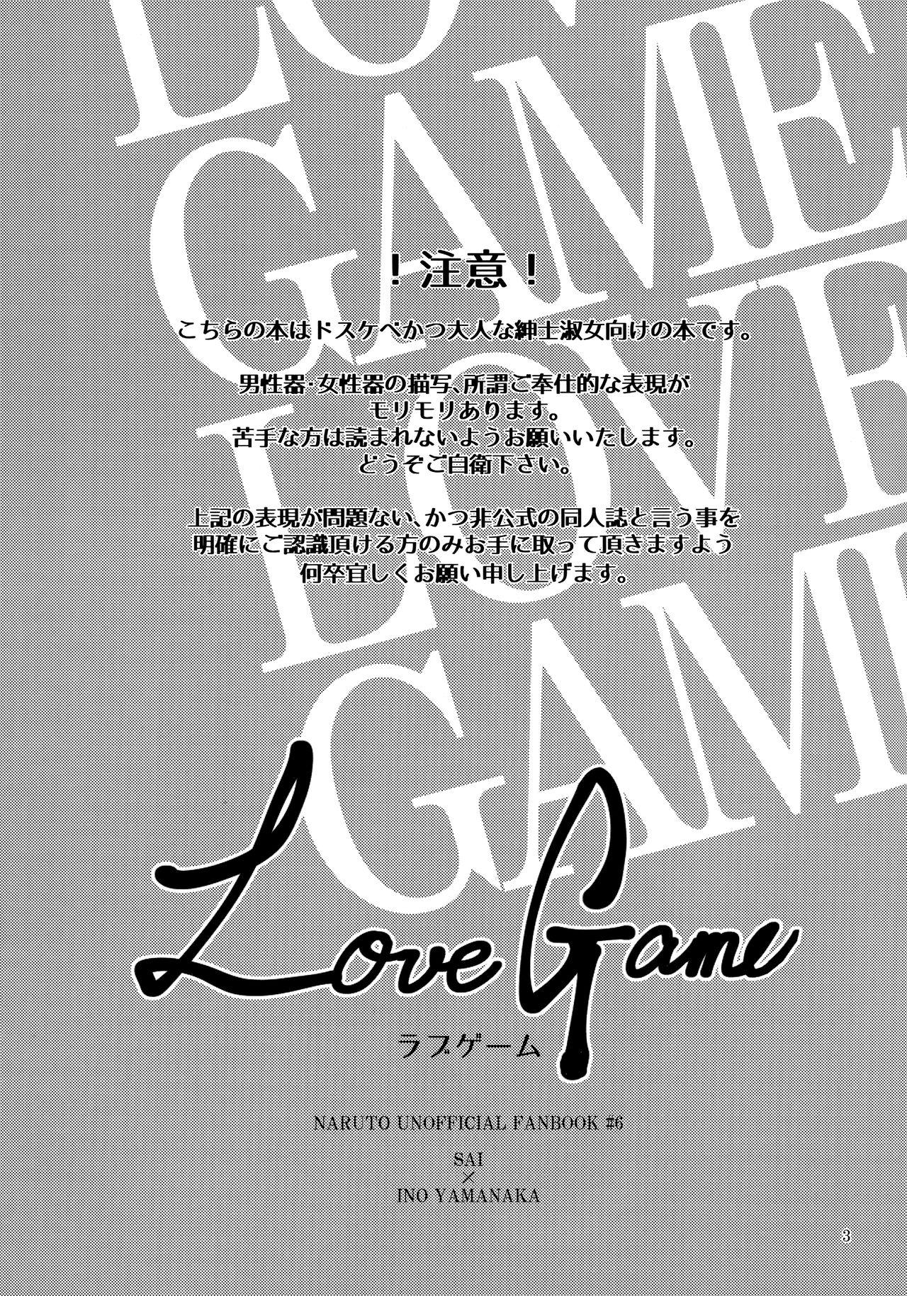LOVE GAME 1