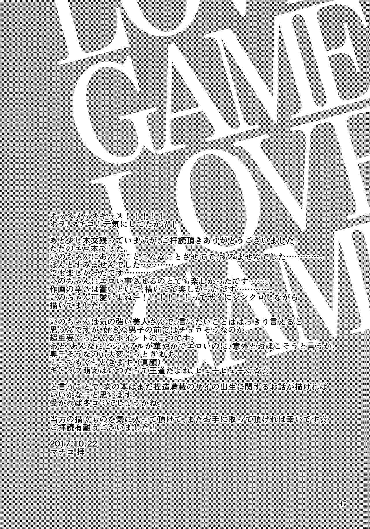 LOVE GAME 45