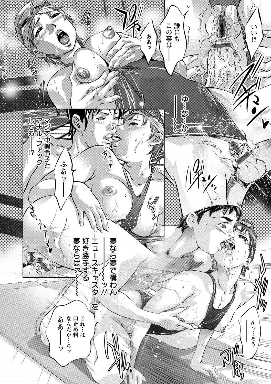 Shuuchi no Kokuin - The Stamp of Shame 114