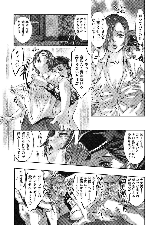 Shuuchi no Kokuin - The Stamp of Shame 11