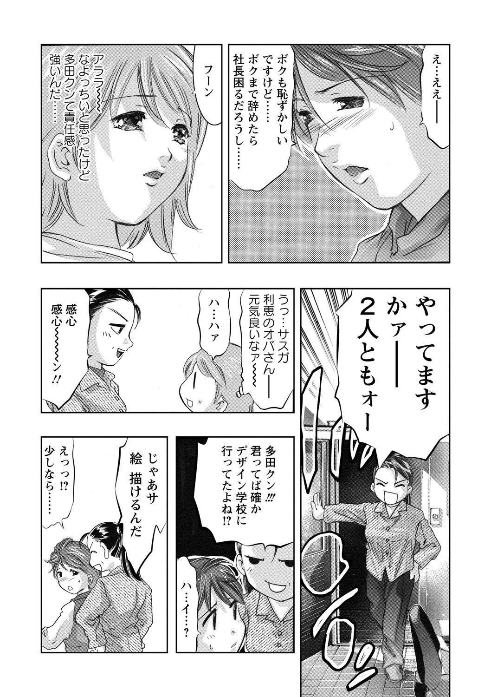 Shuuchi no Kokuin - The Stamp of Shame 125