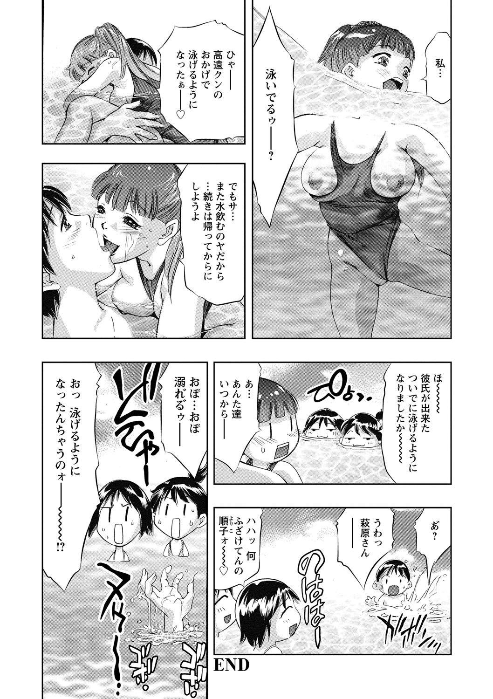 Shuuchi no Kokuin - The Stamp of Shame 156
