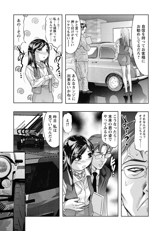Shuuchi no Kokuin - The Stamp of Shame 163