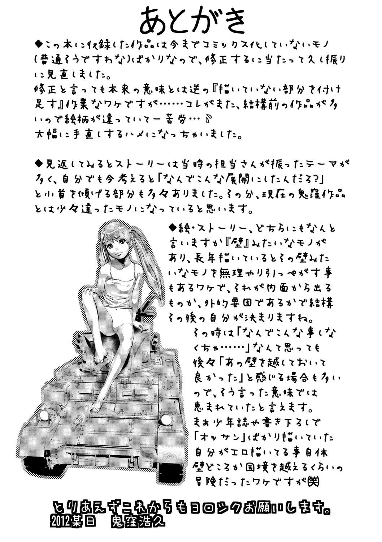 Shuuchi no Kokuin - The Stamp of Shame 173