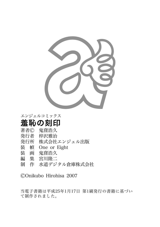 Shuuchi no Kokuin - The Stamp of Shame 174