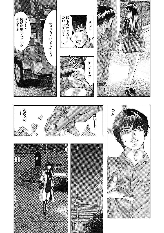 Shuuchi no Kokuin - The Stamp of Shame 24