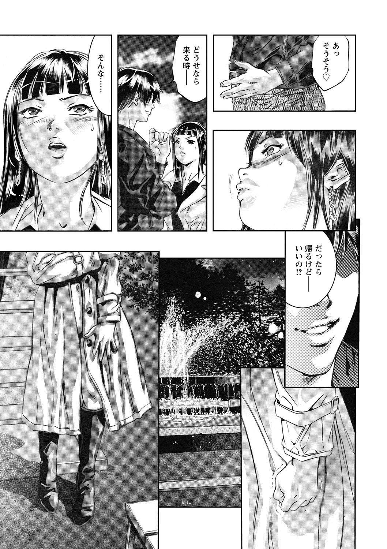 Shuuchi no Kokuin - The Stamp of Shame 27