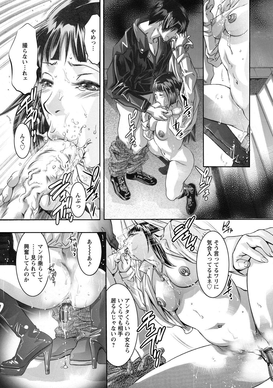 Shuuchi no Kokuin - The Stamp of Shame 31