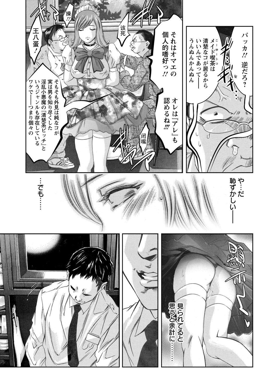 Shuuchi no Kokuin - The Stamp of Shame 39