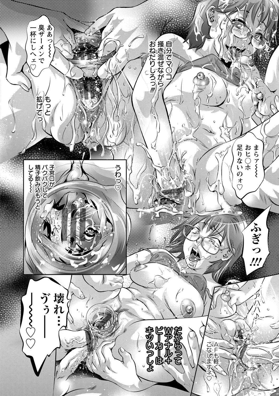Shuuchi no Kokuin - The Stamp of Shame 66
