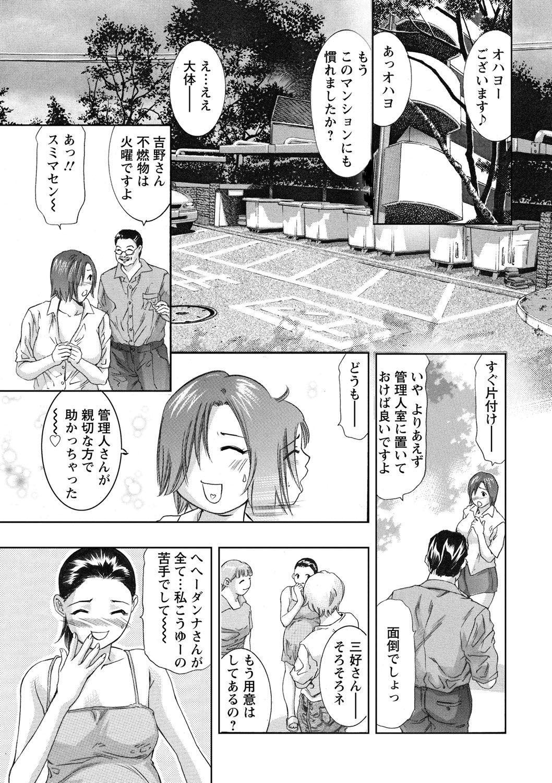 Shuuchi no Kokuin - The Stamp of Shame 7