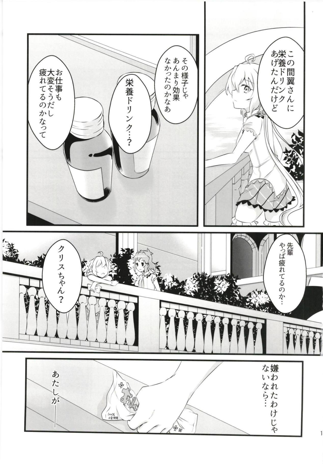 DT Sakimori ni XXX 15