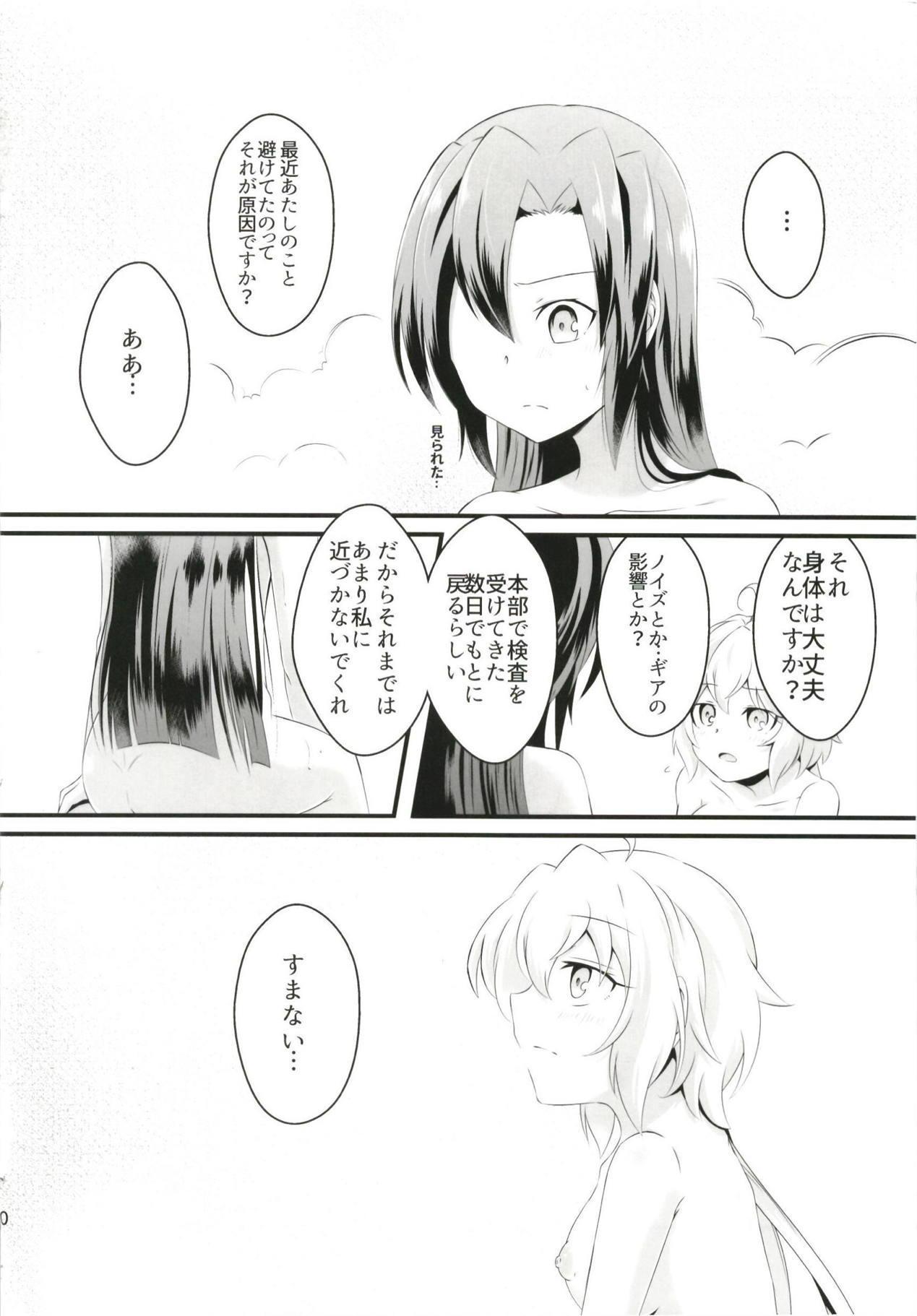 DT Sakimori ni XXX 20