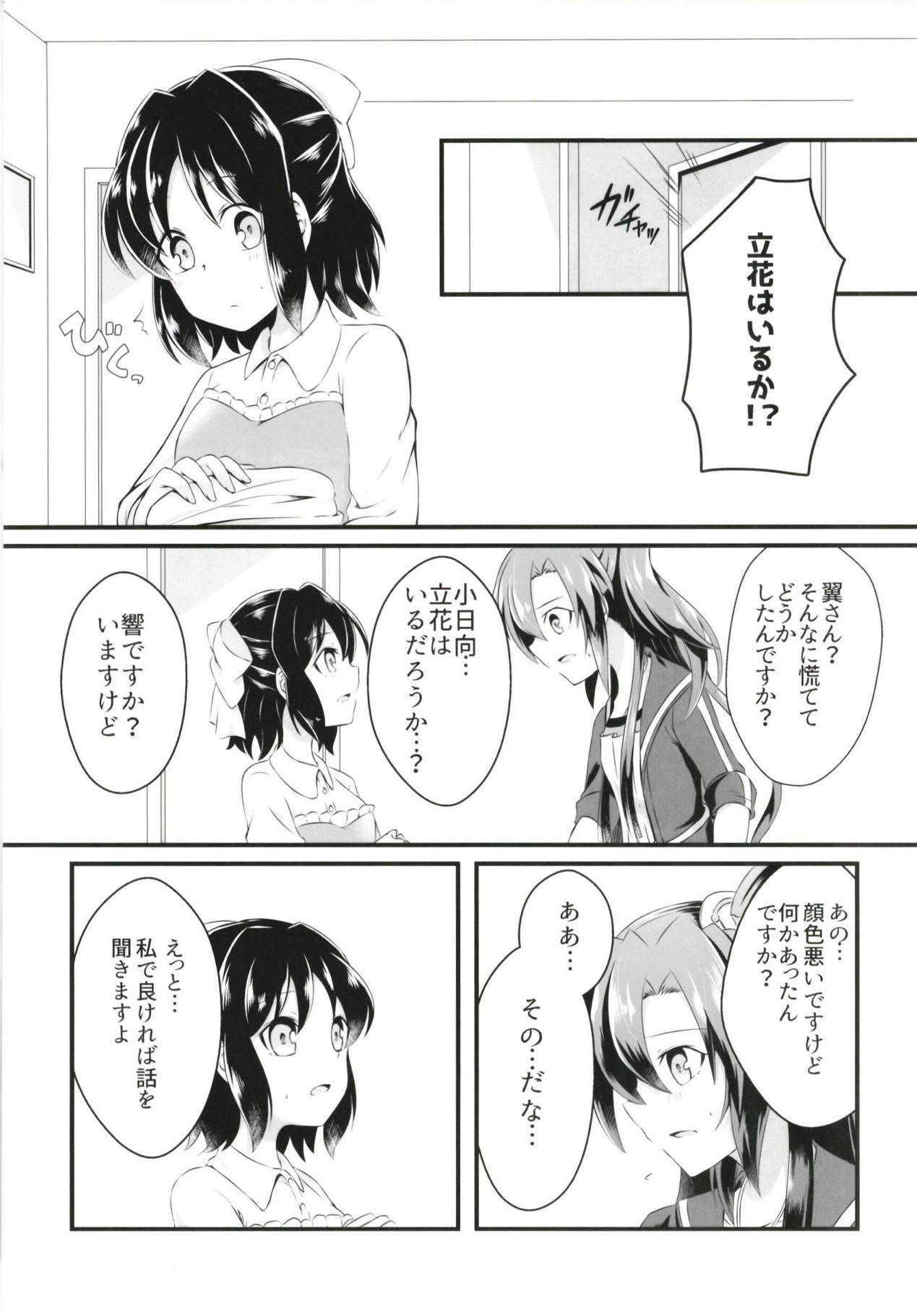 DT Sakimori ni XXX 3