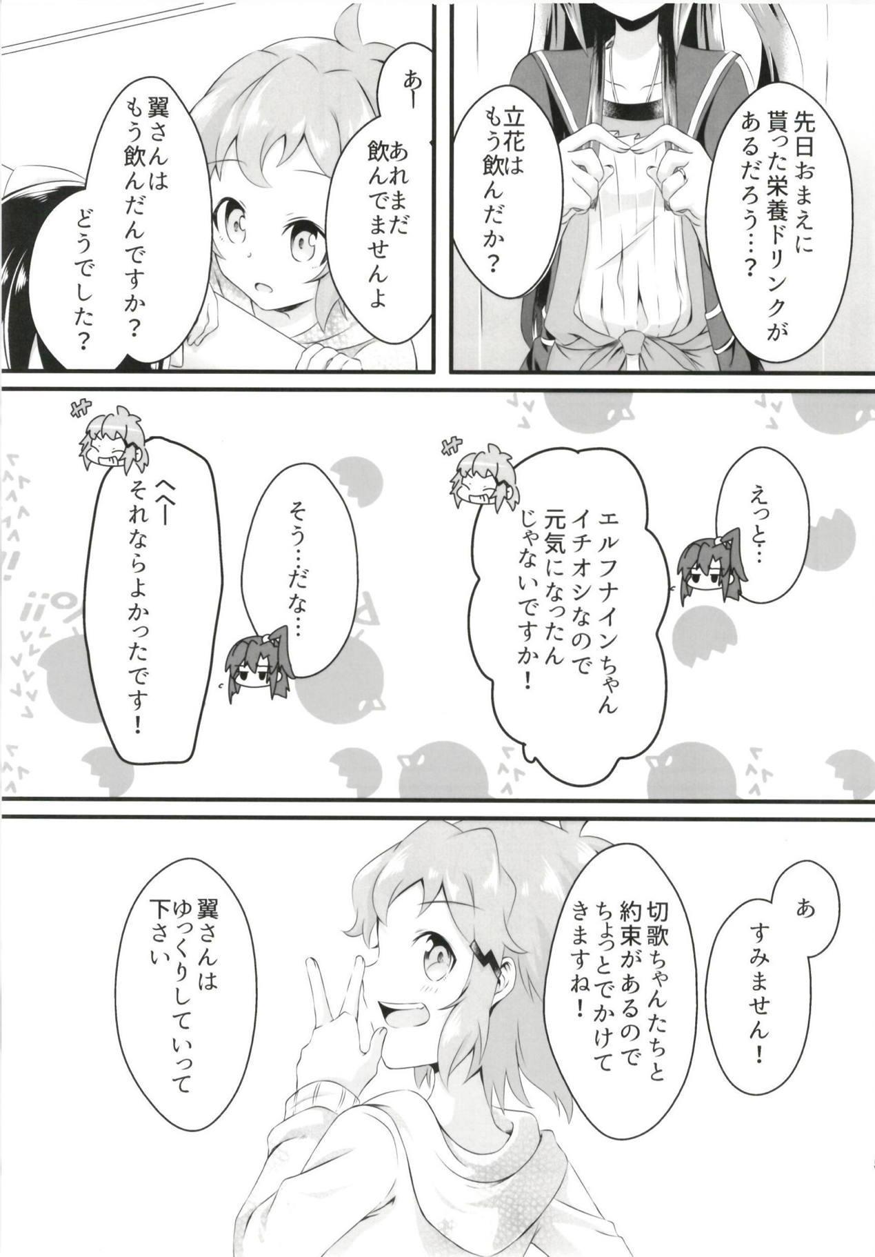 DT Sakimori ni XXX 5