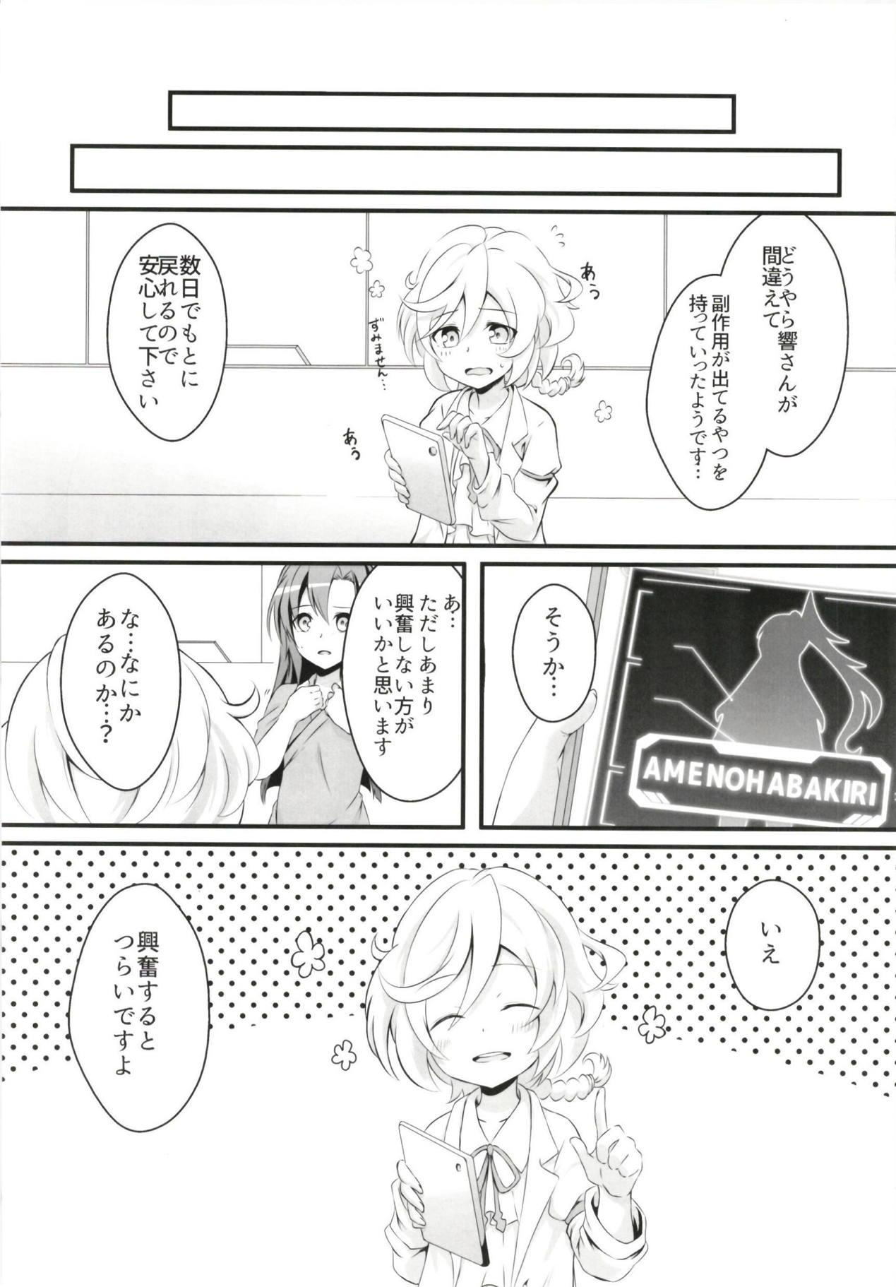 DT Sakimori ni XXX 7