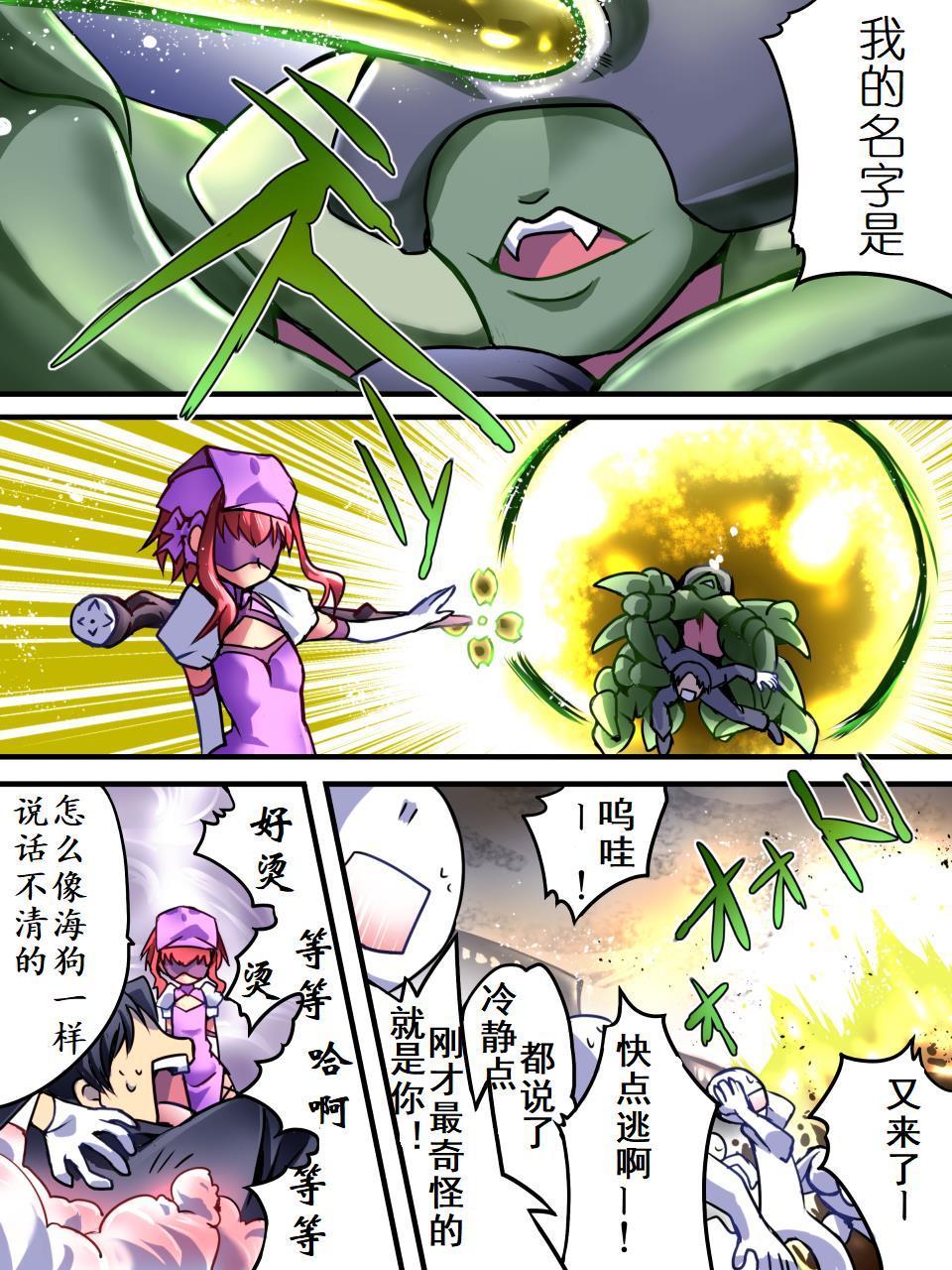 [Atelier Hachifukuan] Superheroine Yuukai Ryoujoku III - Superheroine in Distress [Chrome Rose Bell]   凌辱诱拐3 [Chinese] [有条色狼汉化] 10