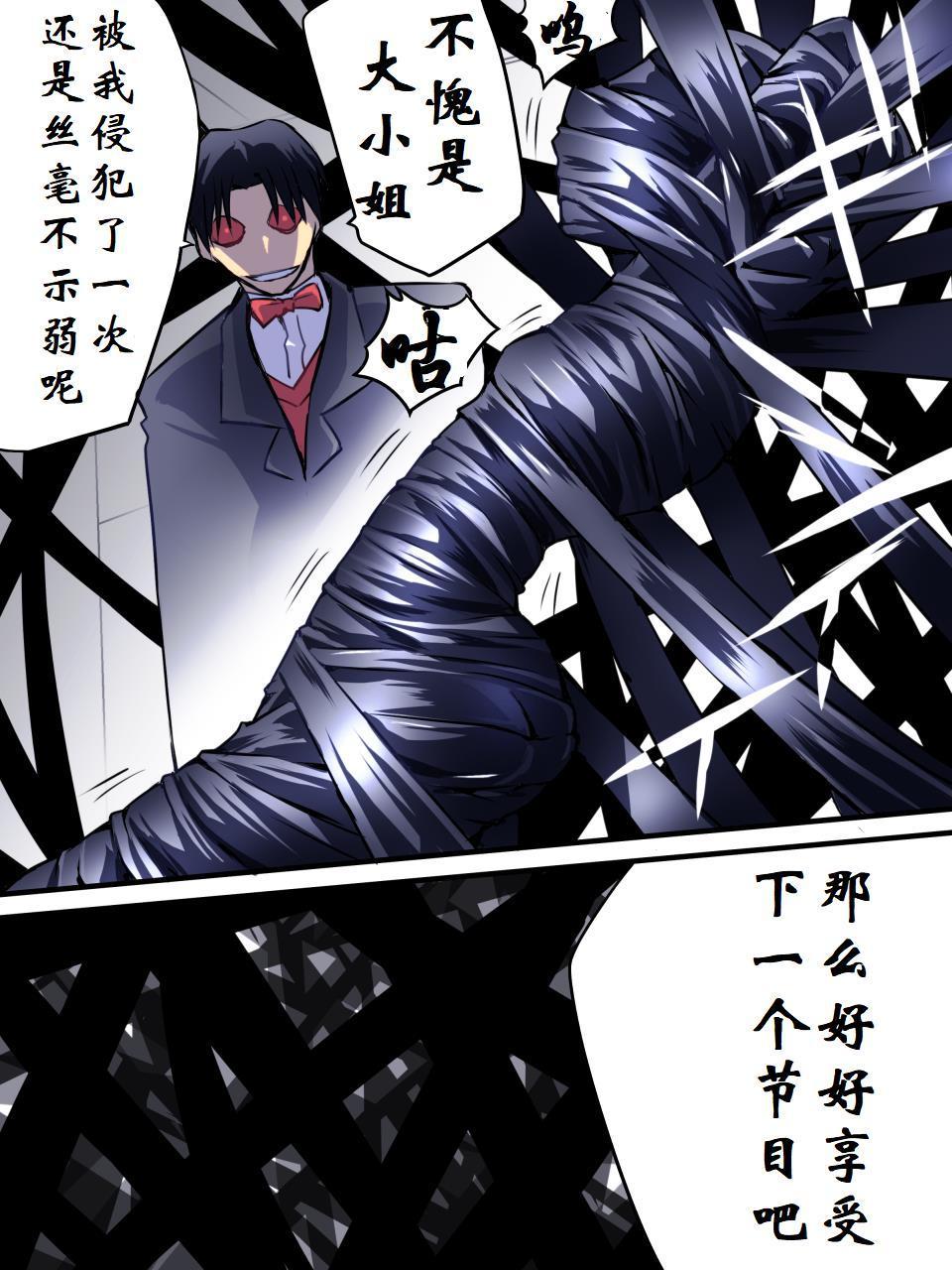 [Atelier Hachifukuan] Superheroine Yuukai Ryoujoku III - Superheroine in Distress [Chrome Rose Bell]   凌辱诱拐3 [Chinese] [有条色狼汉化] 25