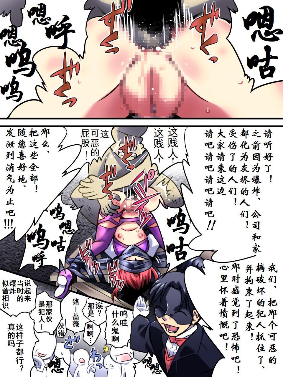 [Atelier Hachifukuan] Superheroine Yuukai Ryoujoku III - Superheroine in Distress [Chrome Rose Bell]   凌辱诱拐3 [Chinese] [有条色狼汉化] 26