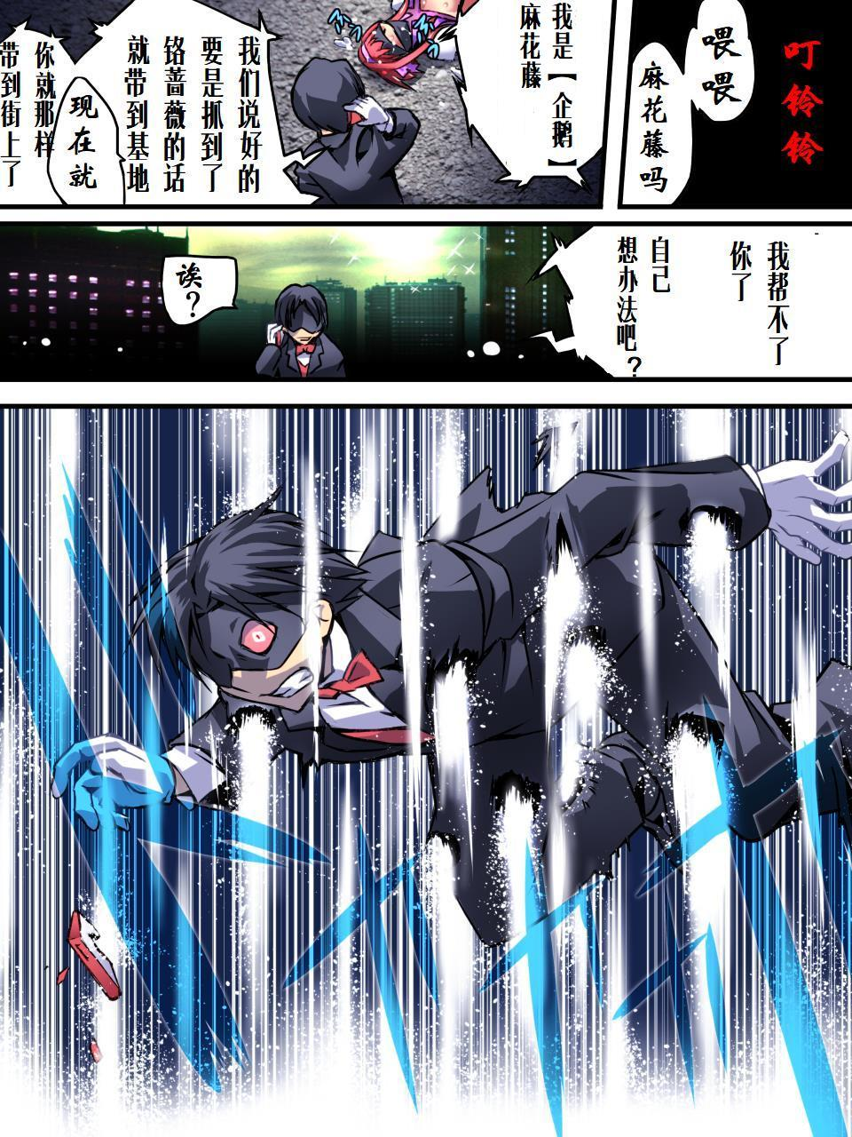 [Atelier Hachifukuan] Superheroine Yuukai Ryoujoku III - Superheroine in Distress [Chrome Rose Bell]   凌辱诱拐3 [Chinese] [有条色狼汉化] 30