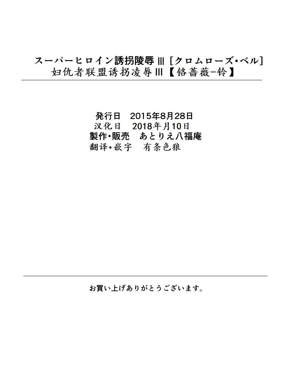 [Atelier Hachifukuan] Superheroine Yuukai Ryoujoku III - Superheroine in Distress [Chrome Rose Bell]   凌辱诱拐3 [Chinese] [有条色狼汉化] 37