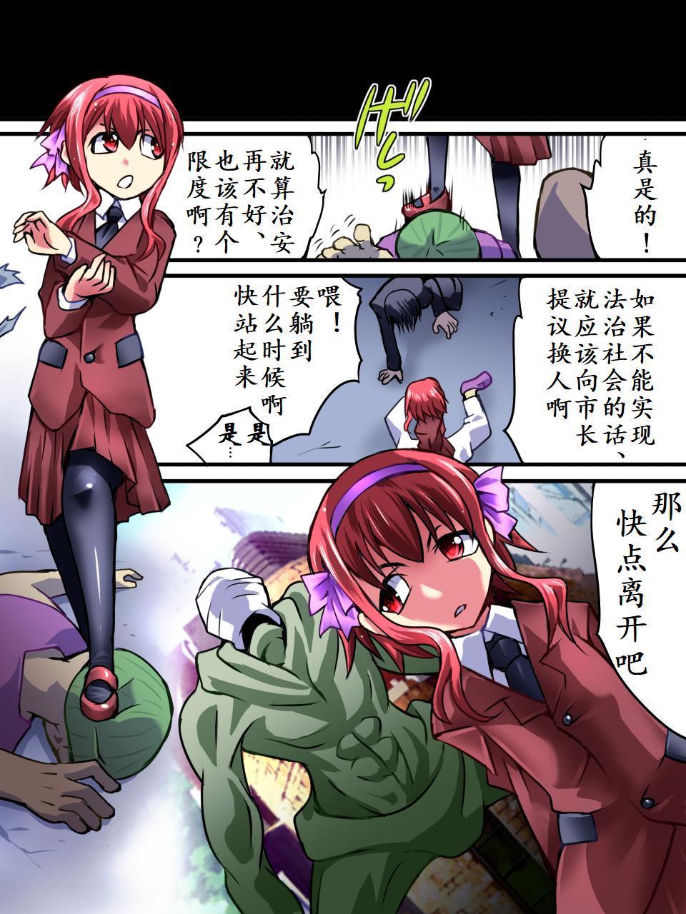 [Atelier Hachifukuan] Superheroine Yuukai Ryoujoku III - Superheroine in Distress [Chrome Rose Bell]   凌辱诱拐3 [Chinese] [有条色狼汉化] 3