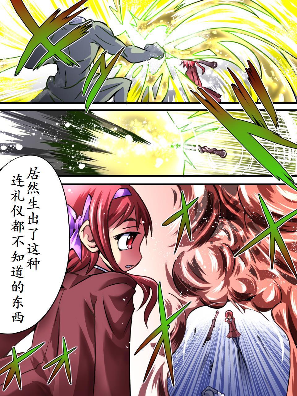 [Atelier Hachifukuan] Superheroine Yuukai Ryoujoku III - Superheroine in Distress [Chrome Rose Bell]   凌辱诱拐3 [Chinese] [有条色狼汉化] 5