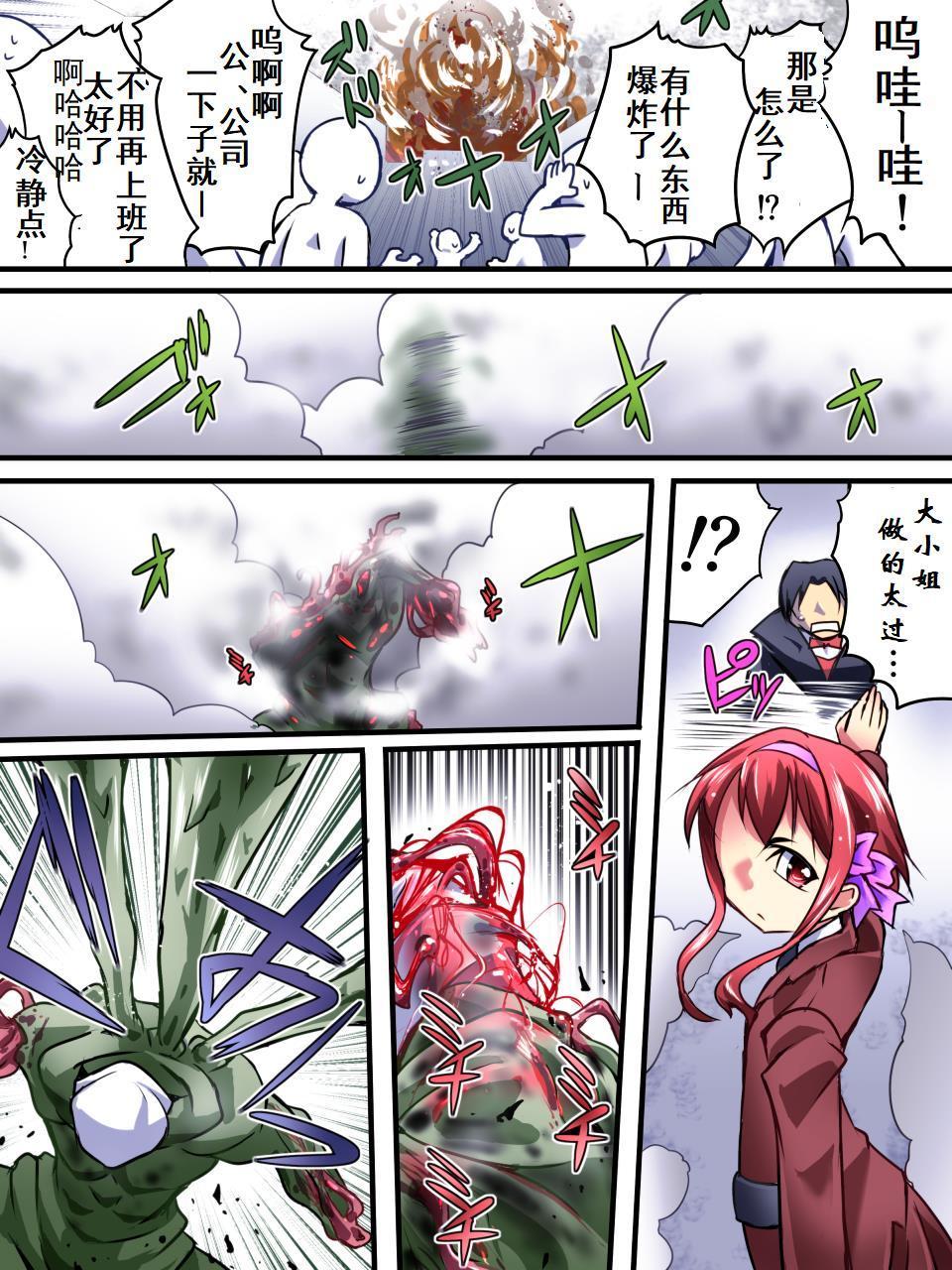 [Atelier Hachifukuan] Superheroine Yuukai Ryoujoku III - Superheroine in Distress [Chrome Rose Bell]   凌辱诱拐3 [Chinese] [有条色狼汉化] 6