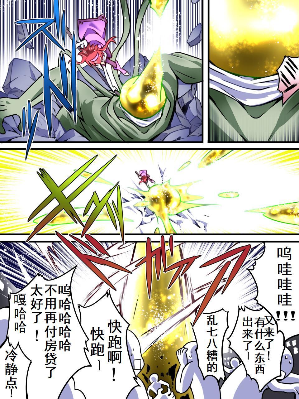 [Atelier Hachifukuan] Superheroine Yuukai Ryoujoku III - Superheroine in Distress [Chrome Rose Bell]   凌辱诱拐3 [Chinese] [有条色狼汉化] 8