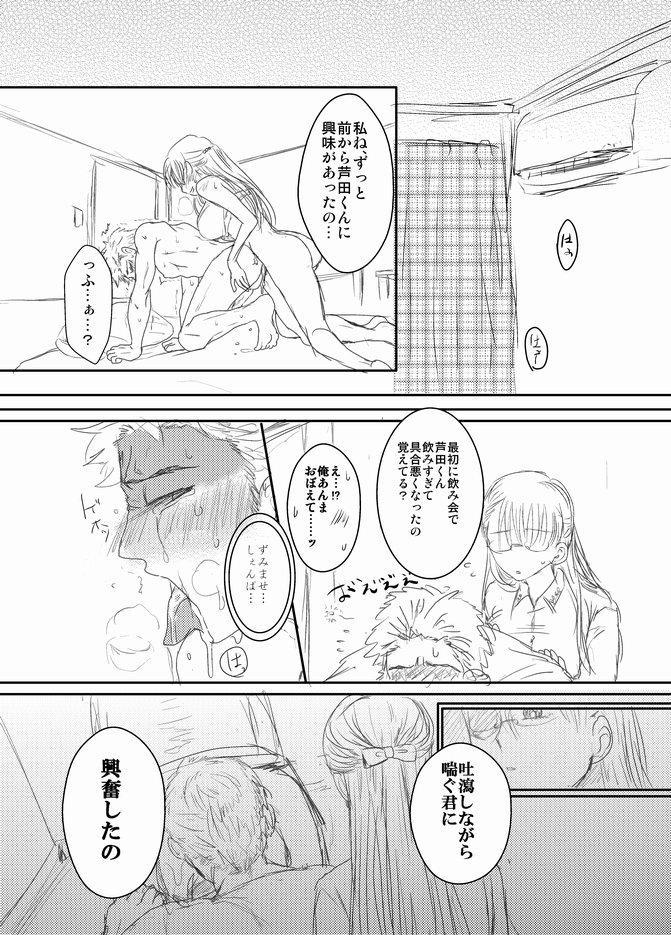 [Pistachio] Futanari Senpai x Rugby-bu Kouhai-kun 12