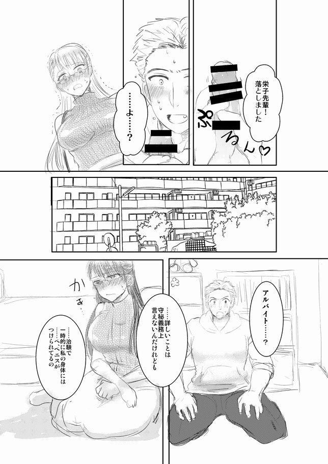 [Pistachio] Futanari Senpai x Rugby-bu Kouhai-kun 2