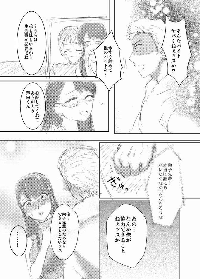[Pistachio] Futanari Senpai x Rugby-bu Kouhai-kun 3