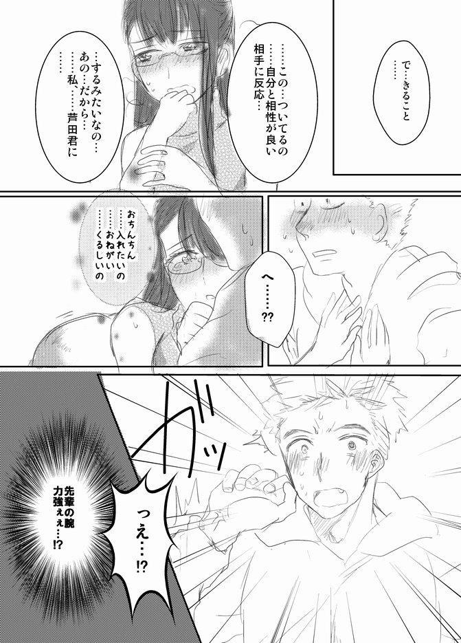 [Pistachio] Futanari Senpai x Rugby-bu Kouhai-kun 4