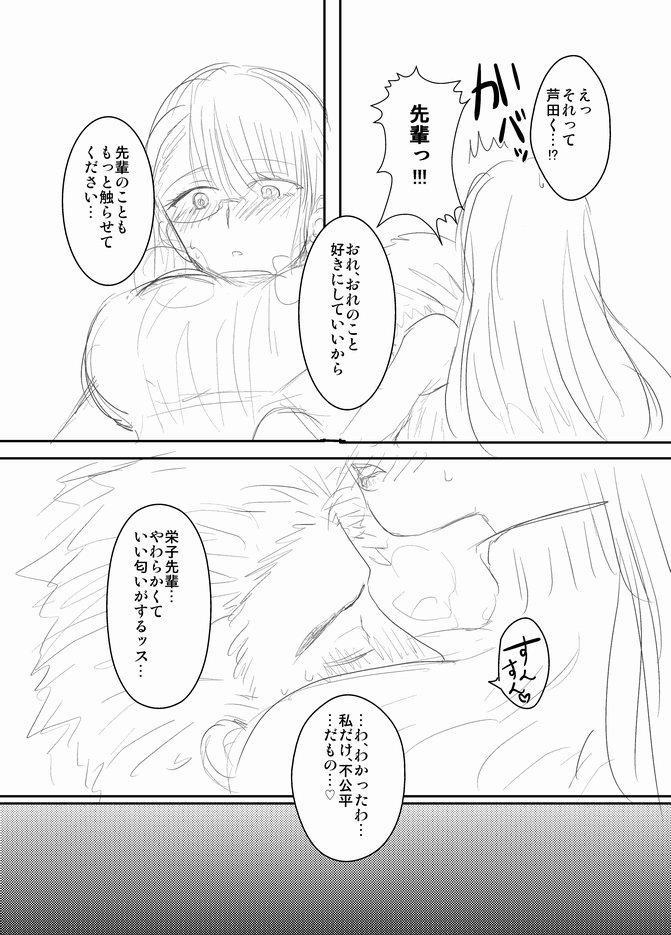 [Pistachio] Futanari Senpai x Rugby-bu Kouhai-kun 8