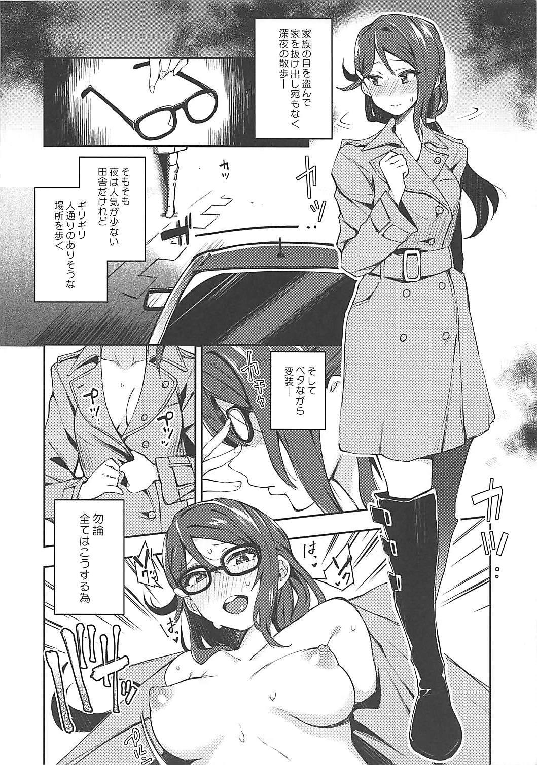 Ecchi Sketch Ro Ona Uchi. 12