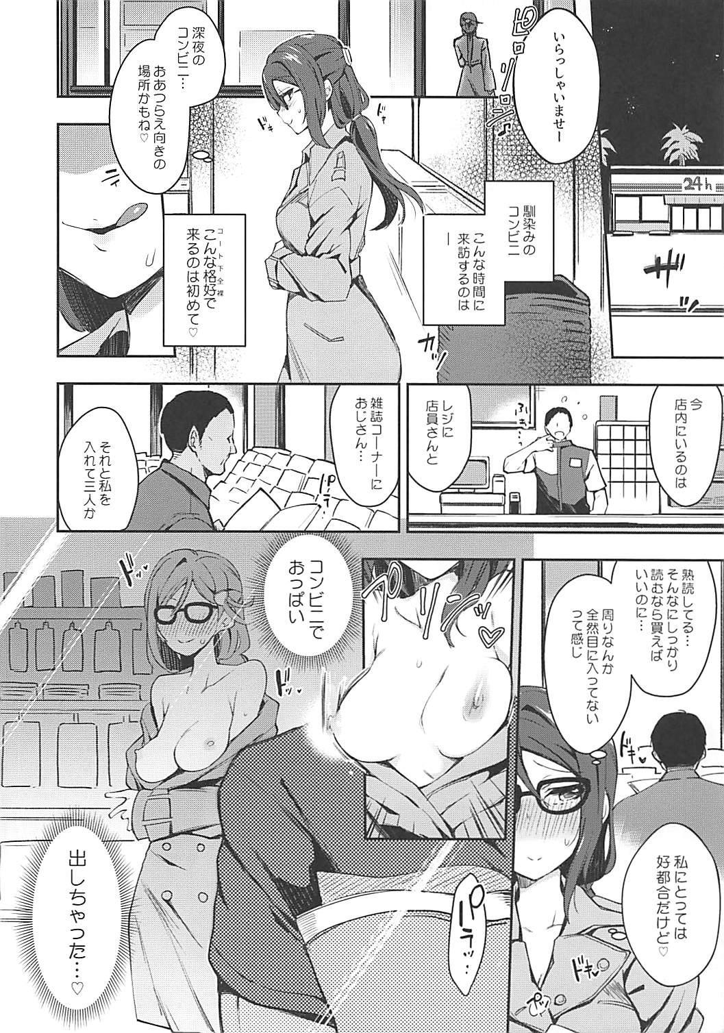 Ecchi Sketch Ro Ona Uchi. 14