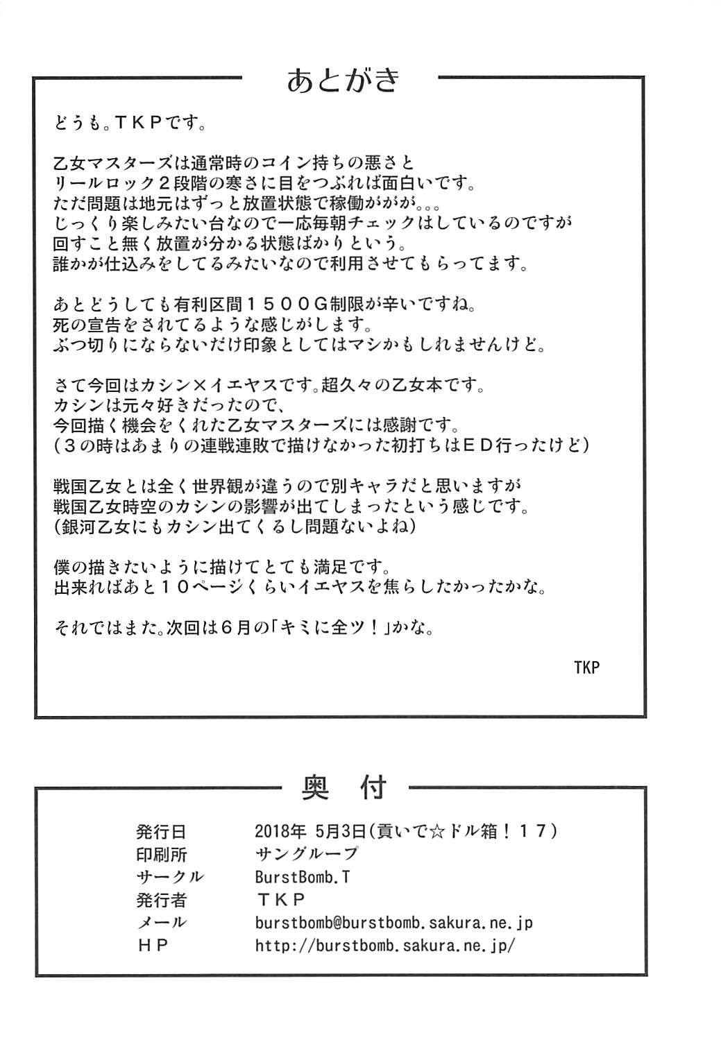 Shinshoku Otome 20
