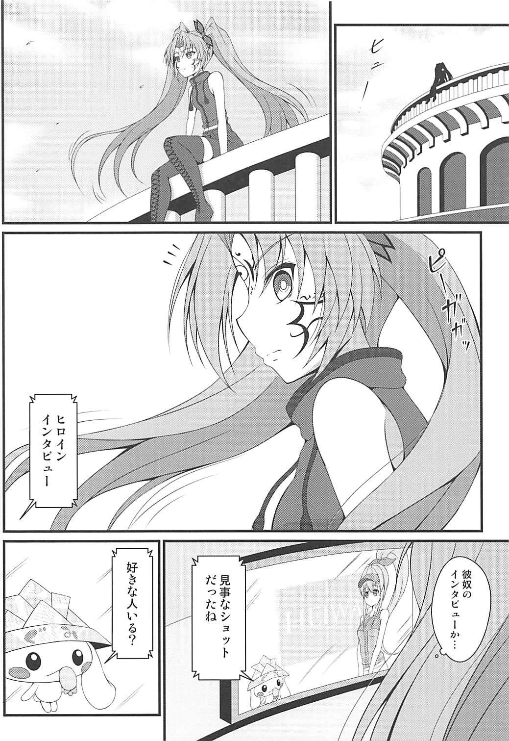 Shinshoku Otome 4