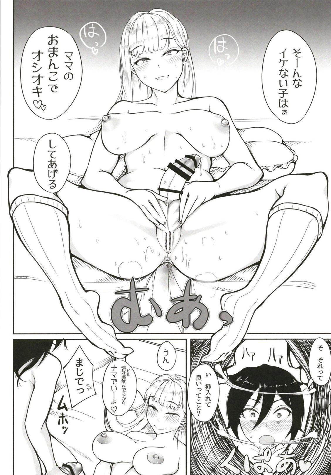 Okaa-san to Issho 20