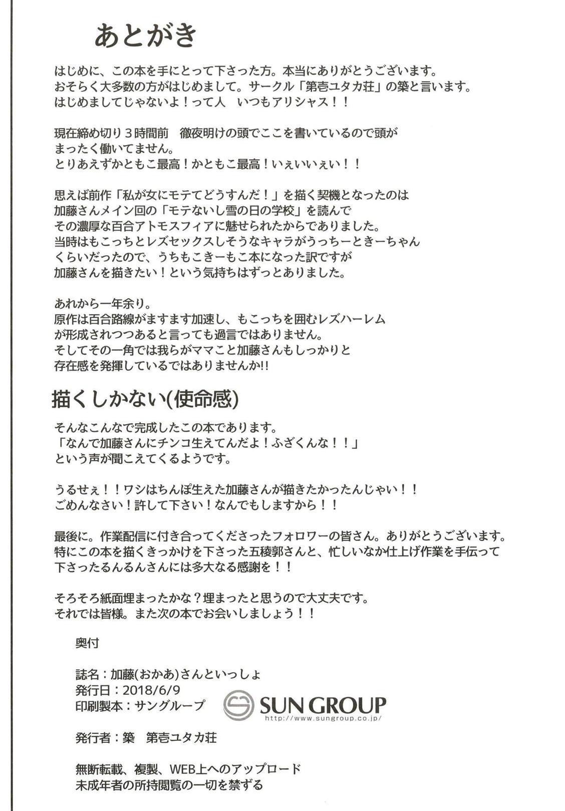 Okaa-san to Issho 32