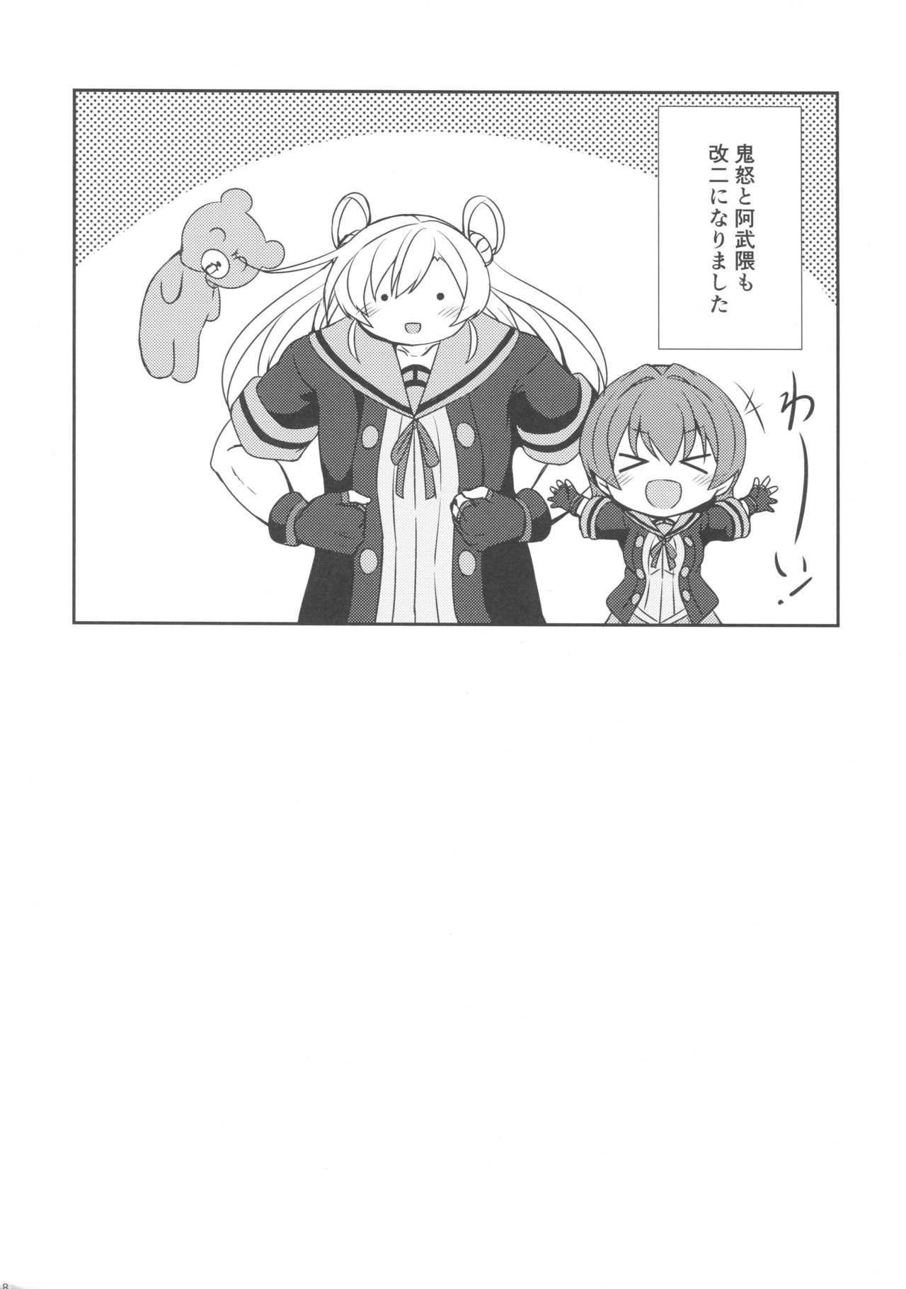 Yurameku Omoi 16