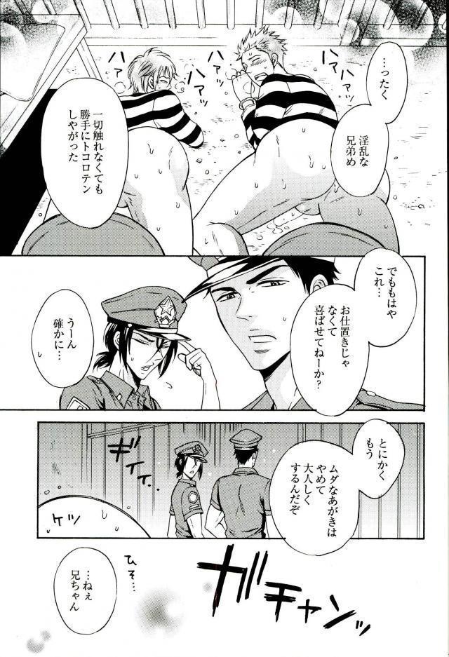 Datsugoku-shuu Mikoshiba Brothers 9