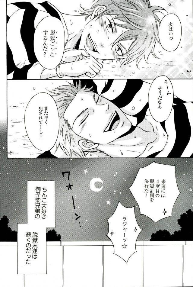 Datsugoku-shuu Mikoshiba Brothers 10