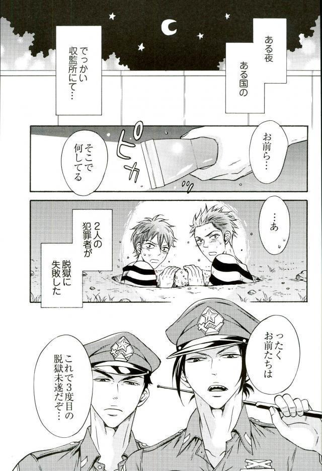 Datsugoku-shuu Mikoshiba Brothers 1