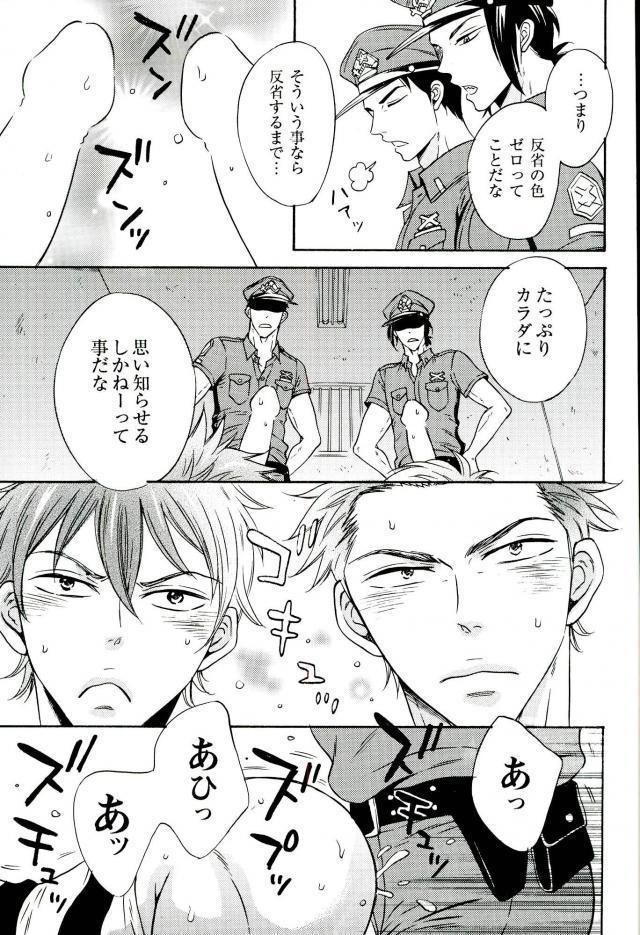 Datsugoku-shuu Mikoshiba Brothers 3