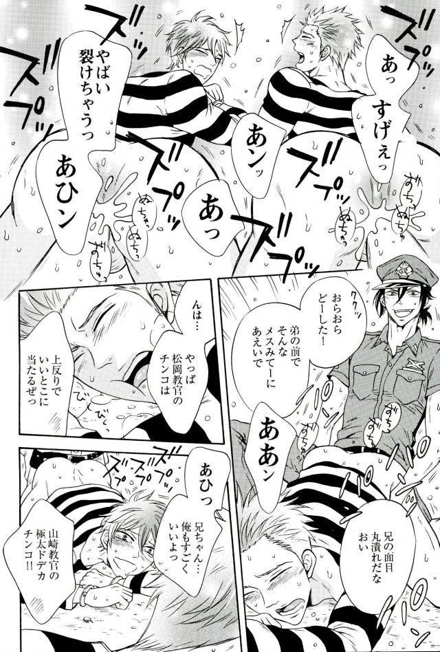 Datsugoku-shuu Mikoshiba Brothers 4