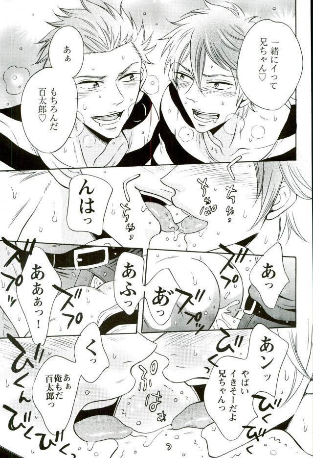 Datsugoku-shuu Mikoshiba Brothers 7