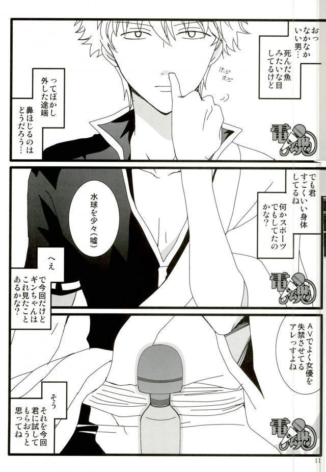 Shakkin Hensai Noukou Sex 7